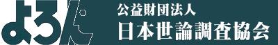 公益財団法人日本世論調査協会
