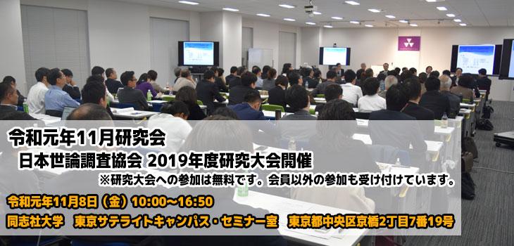 2019年度日本世論調査協会研究大会のお知らせ